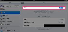 Siri onseinyuuryoku 1212102136
