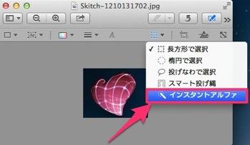 Skitch 1210131712