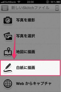 Skitch iPhone 1209192313