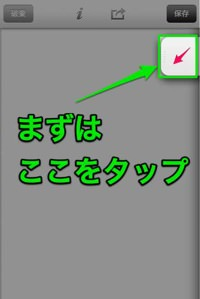 Skitch iPhone 1209192327