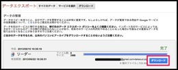 Skitched 20130615 184111
