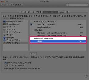 powerpoint-shortcut-textbox