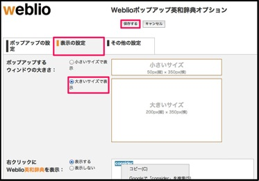 weblio-dictionary-chrome
