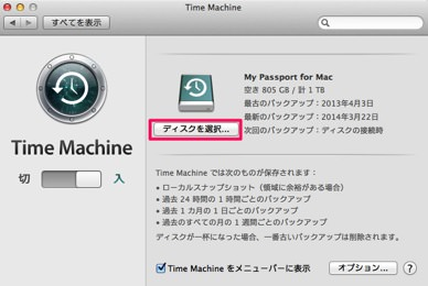 mac-timemachine-hdd