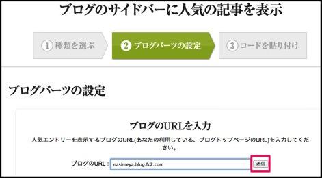 はてなブックマーク-人気エントリーブログパーツ