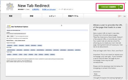 googlechromeextension-newtabredirect