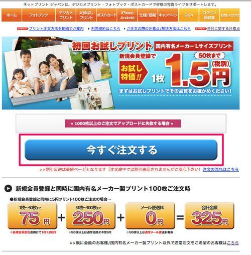 iPhoneネットプリント1枚5円