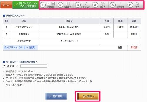 iPhoneネットプリント1枚 5円