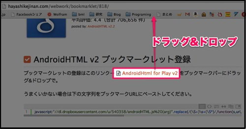 androidhtml-bookmarklet