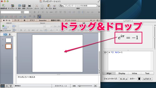 mac-powerpoint-数式-latexit