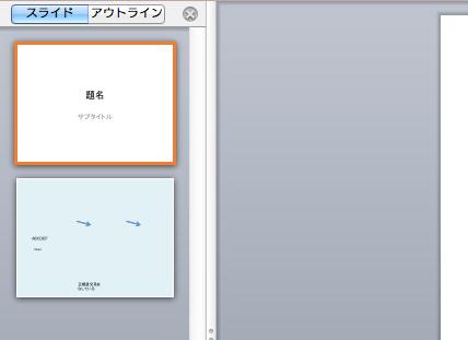 mac-powerpoint-ショートカット
