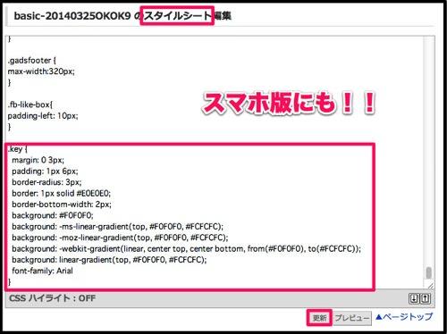fc2ブログキーボードショートカット用CSS