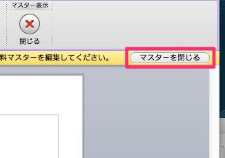 powerpoint-印刷時日付削除