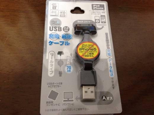 セリアのiPhone4S用充電ケーブル