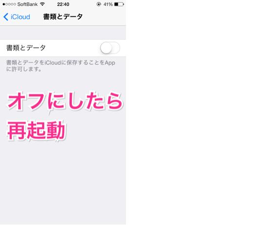 iPhoneユーザー辞書