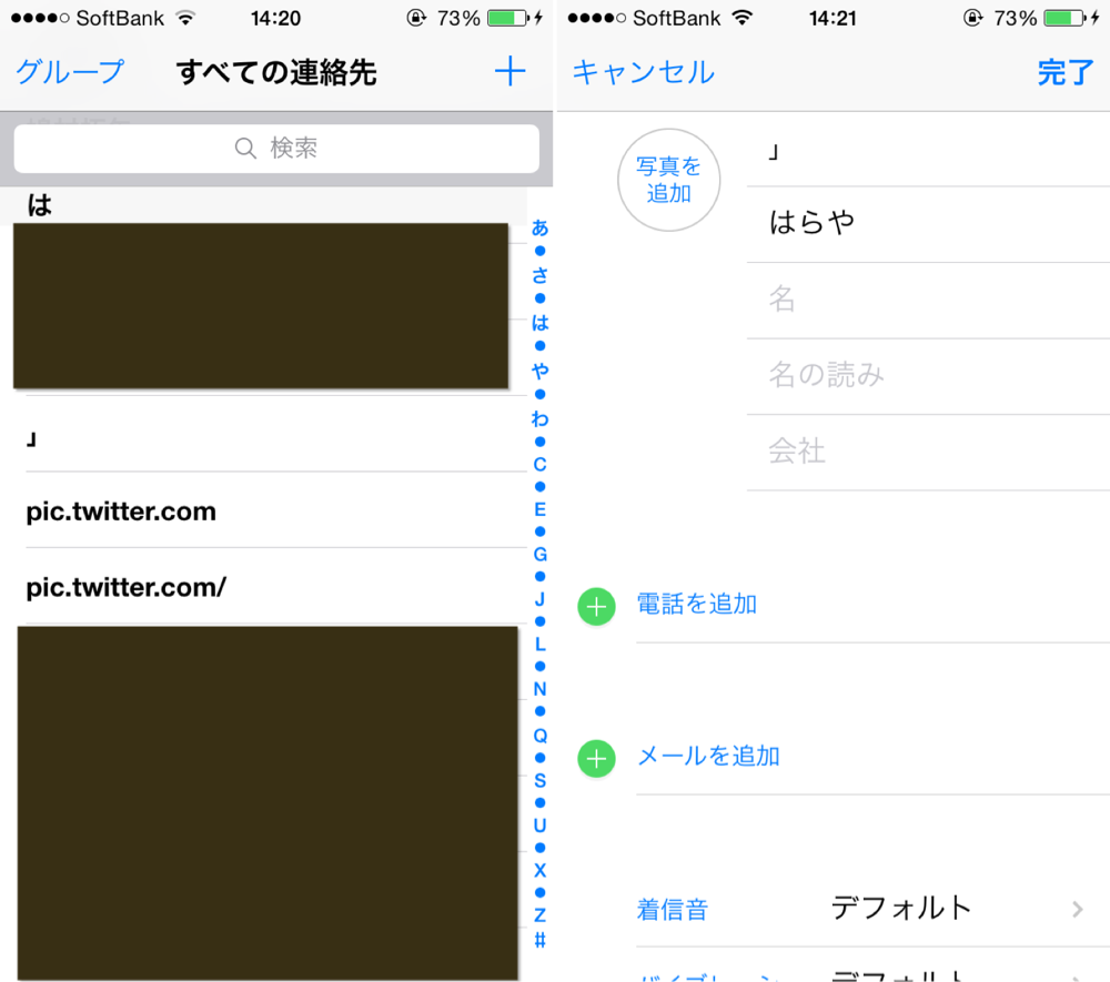 iPhoneのユーザー辞書