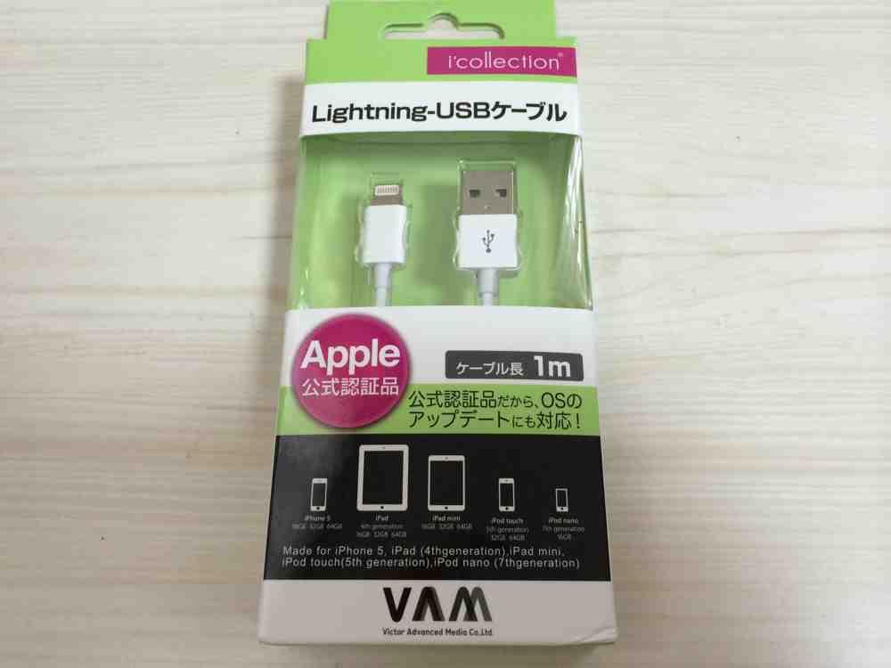 lightningケーブル-iPhone
