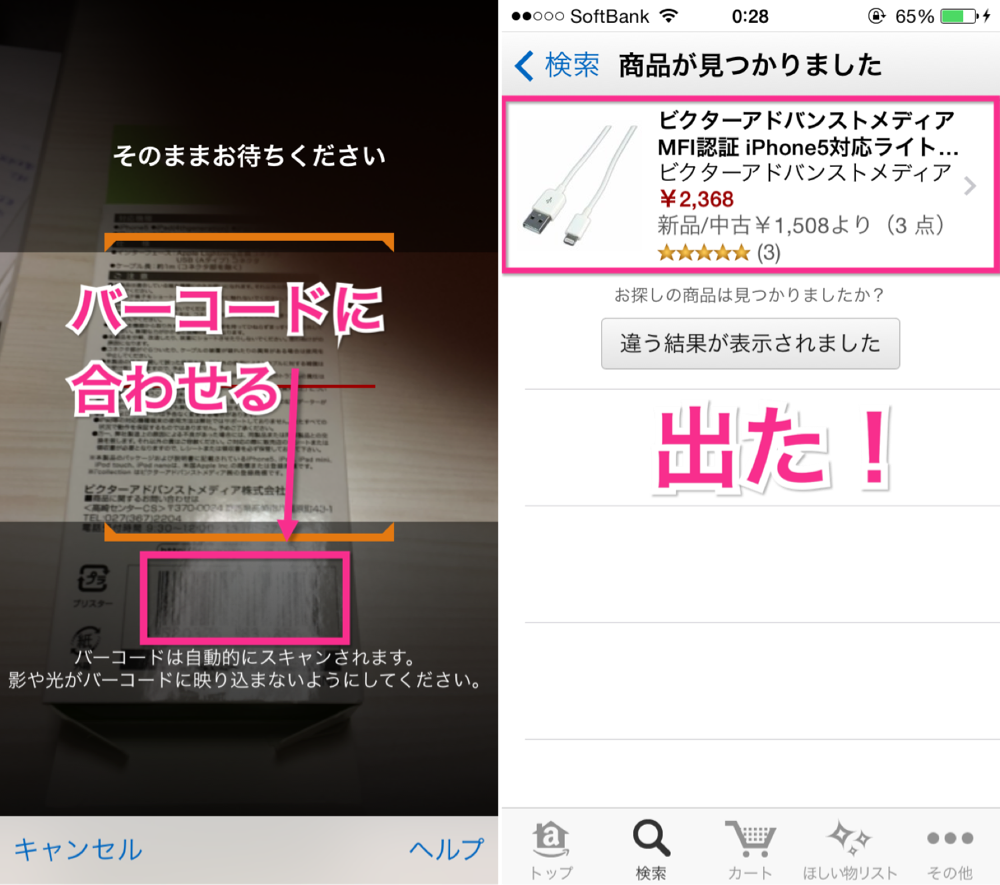 amazon-iPhoneアプリ