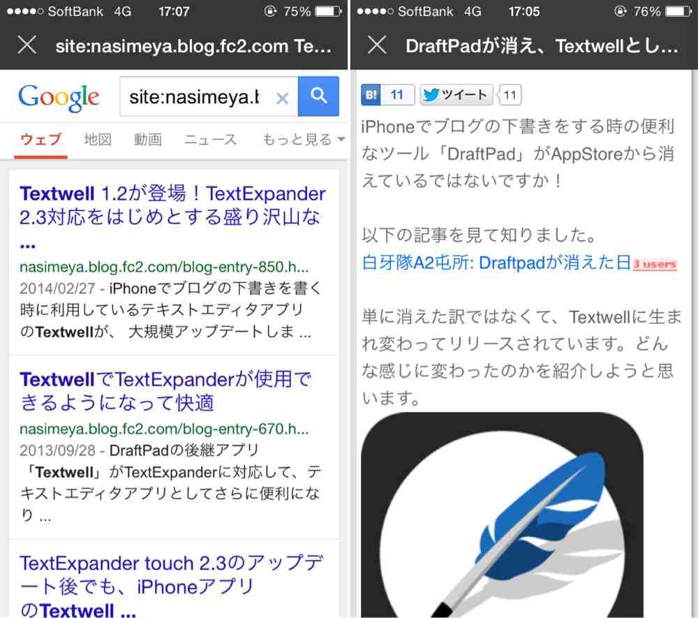 Textwell内蔵ブラウザ