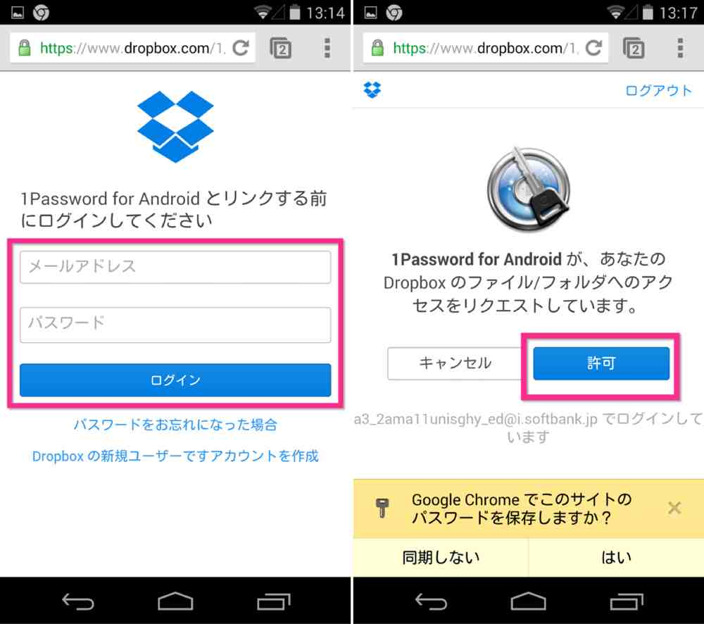1password-androidアプリ