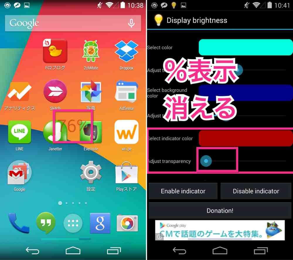Androidアプリ-displaybrightness