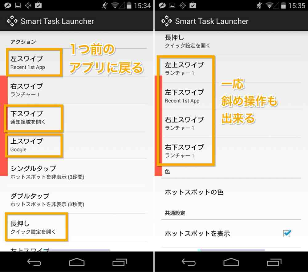 android-smarttasklauncher