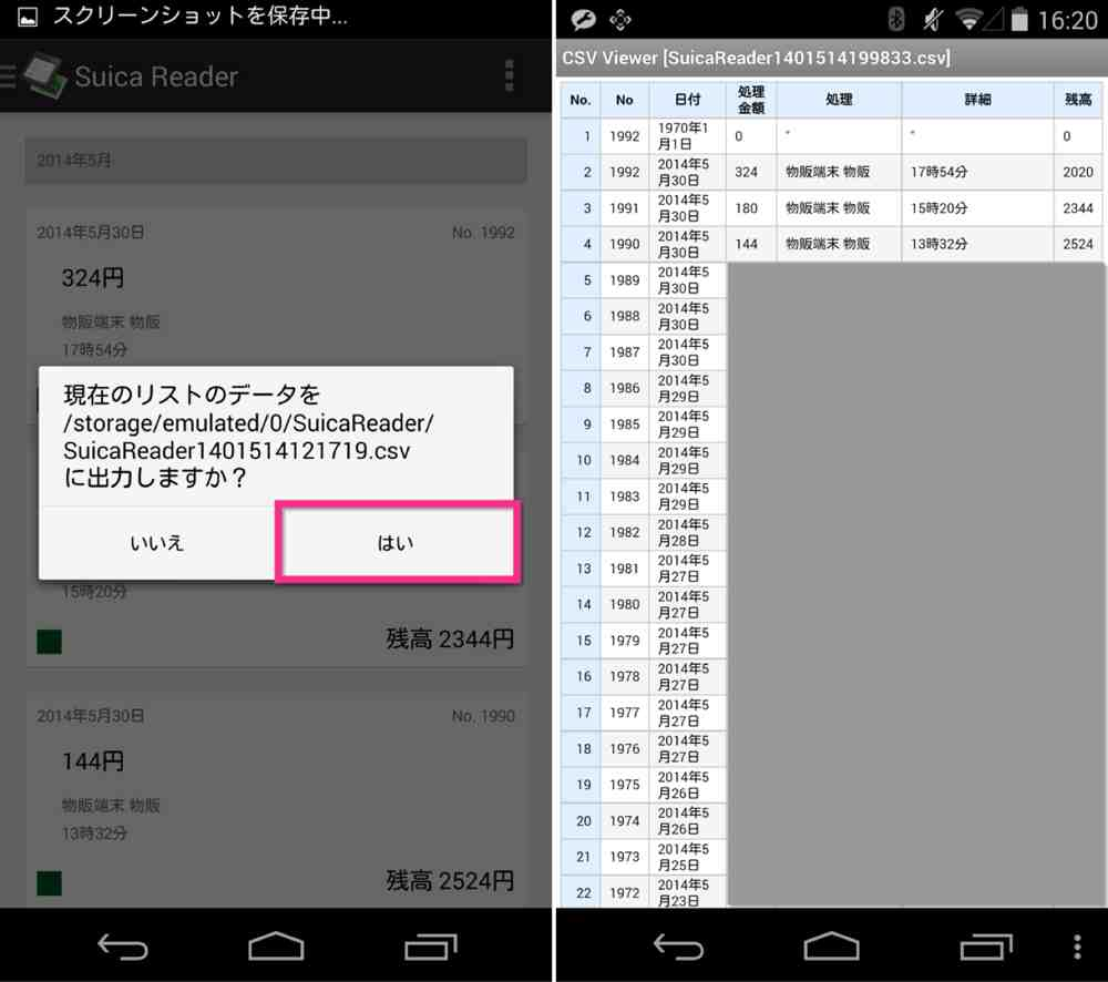 androidアプリ suicareader