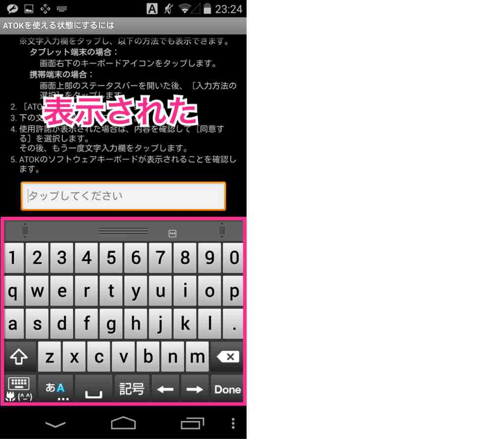 atok-for-android-お試し版