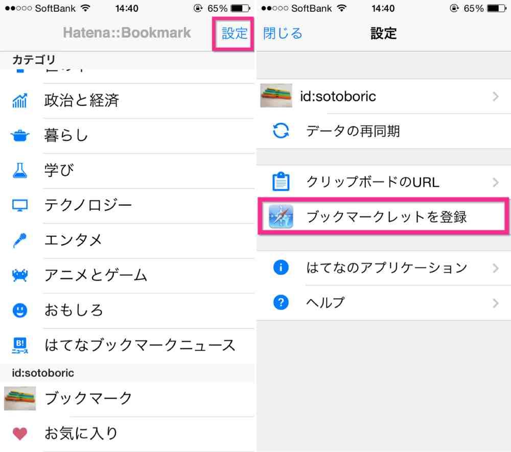 iPhoneアプリ-はてなブックマーク