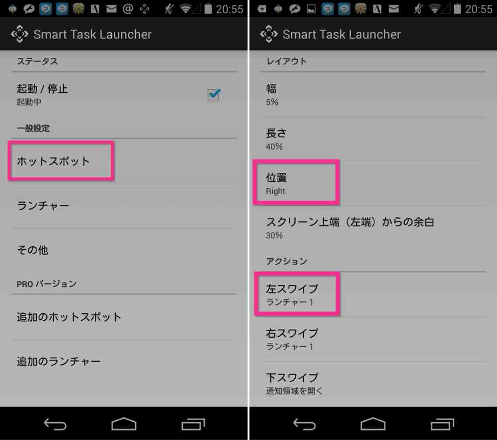 androidアプリ-smart-task-launcher