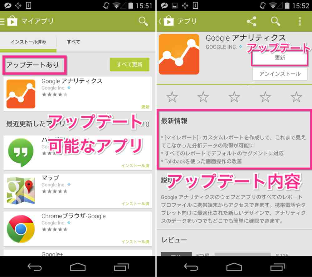 androidアプリ 自動アップデート