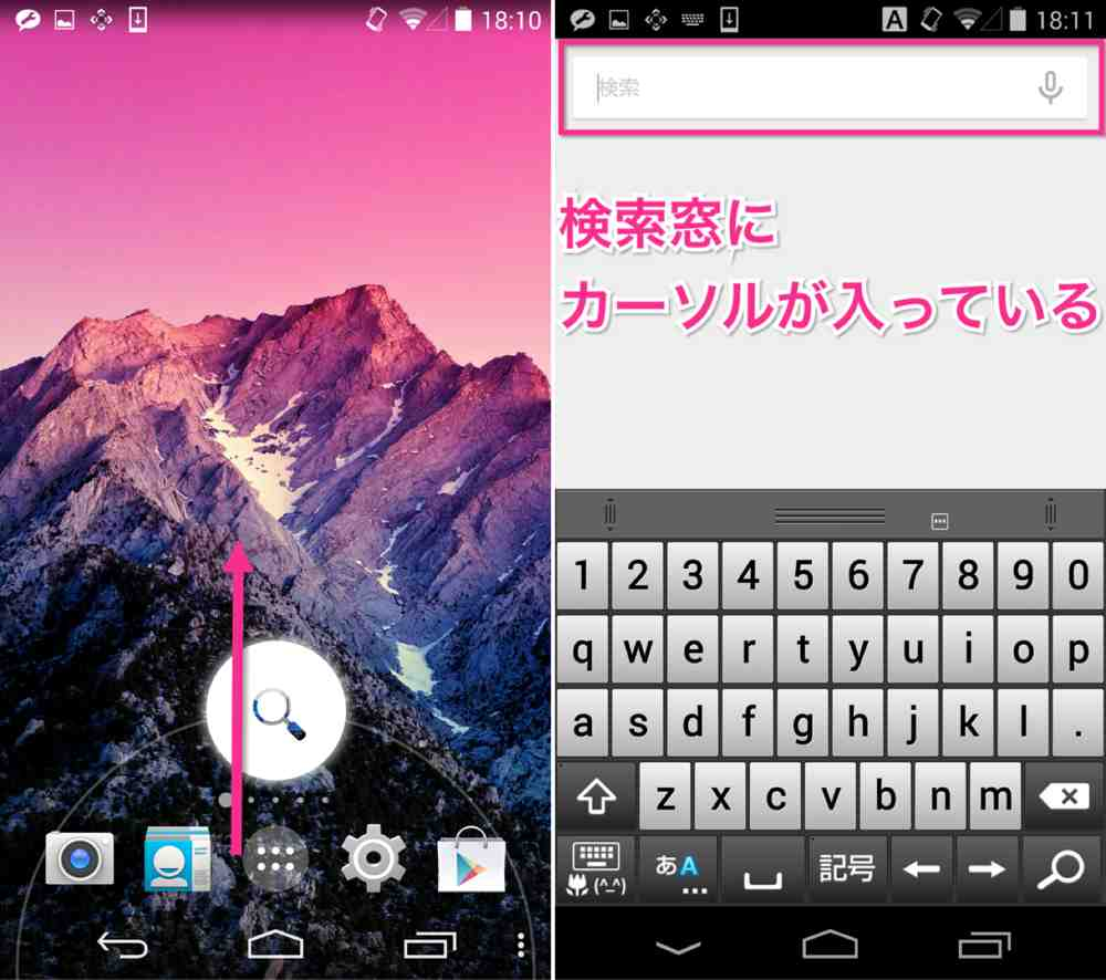android-google検索