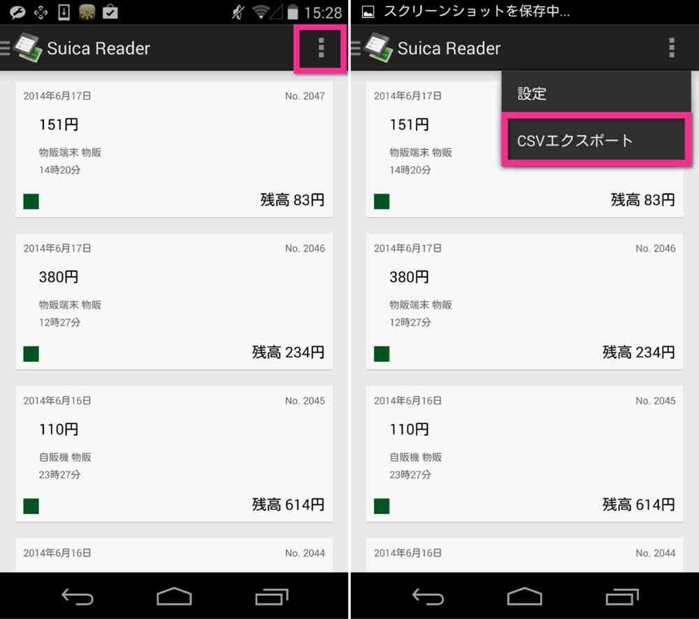 android-suica-reader-excel