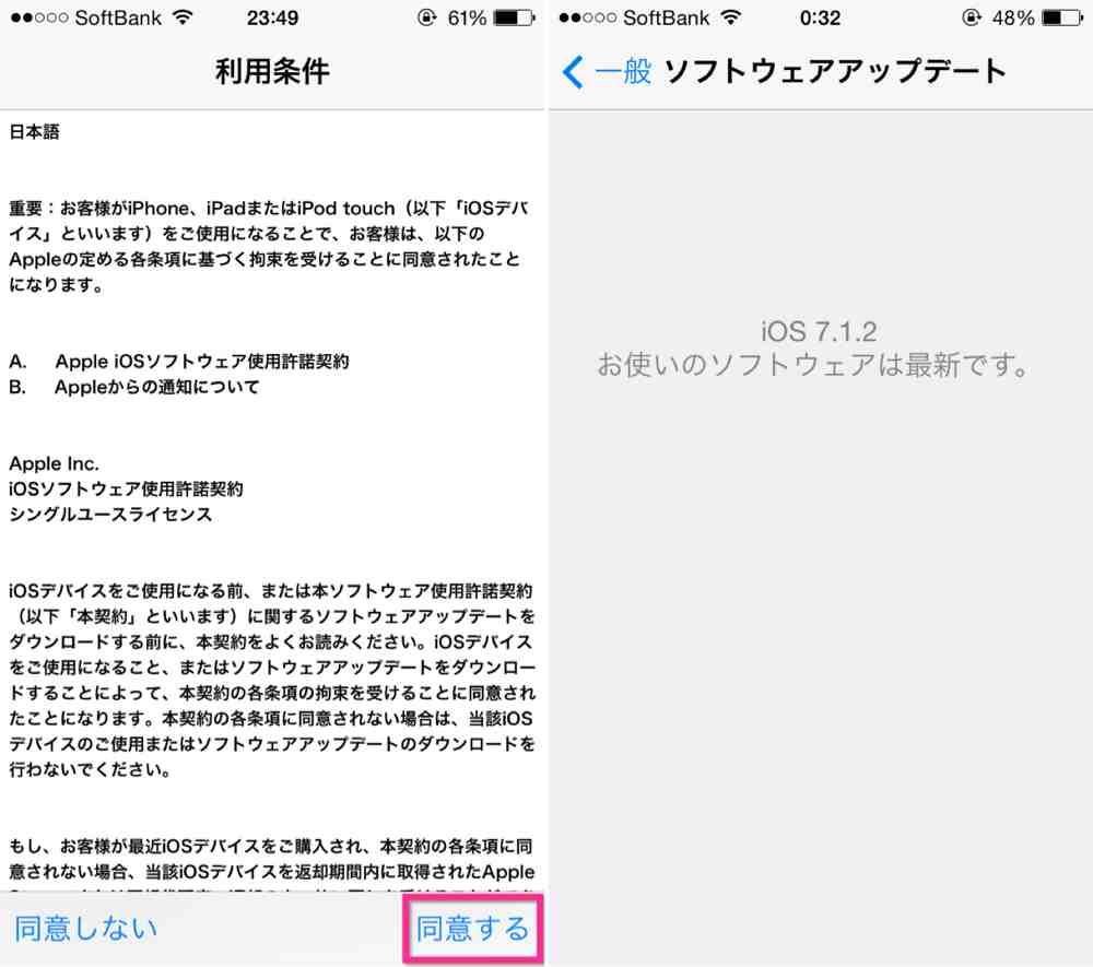 iOS 7.1.2アップデート
