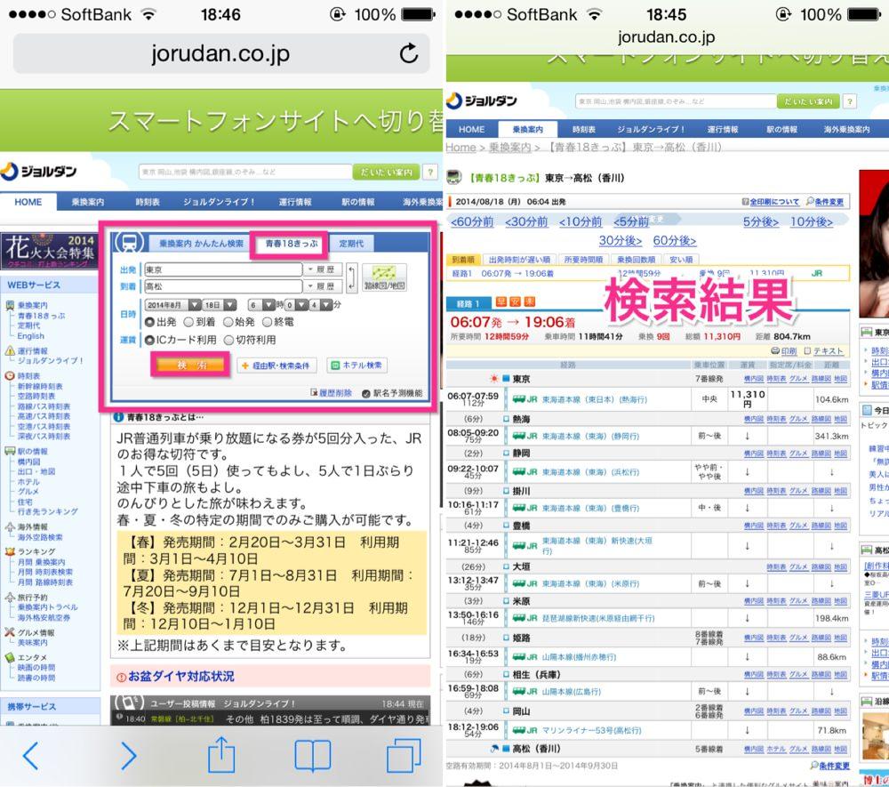 青春18切符乗り換えiPhoneアプリ