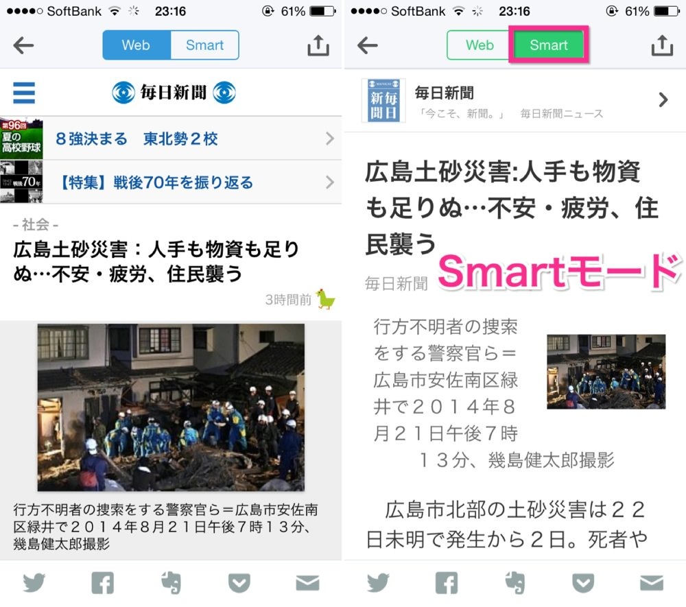 smartnews-smartモード