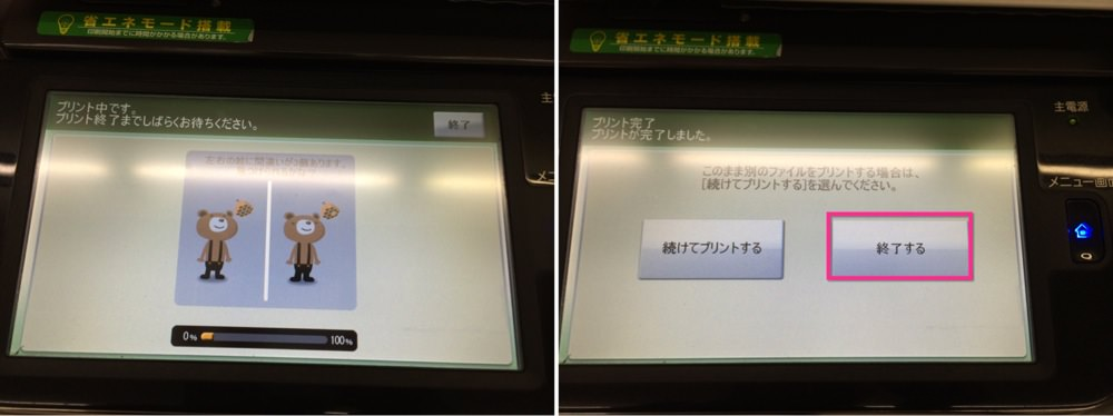 iPhoneにある写真・書類をコンビニで印刷する手順