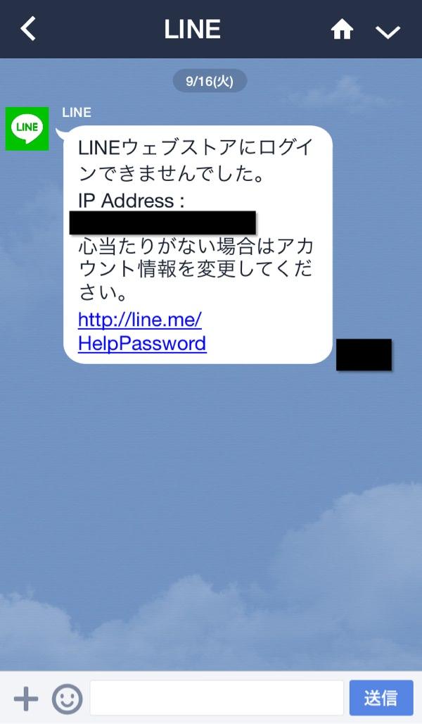 lineのパスワード変更方法の手順