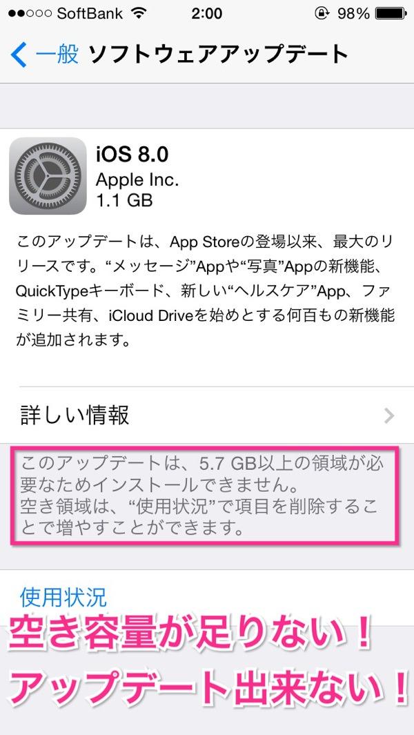 iPhoneにiOS 8が登場