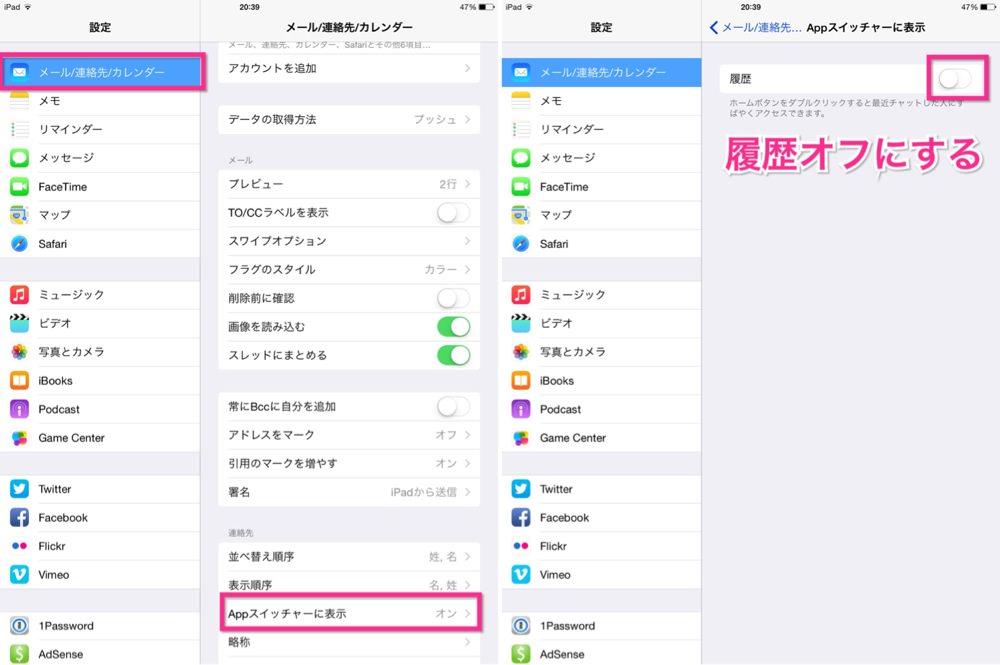 iOS8の連絡先非表示の方法