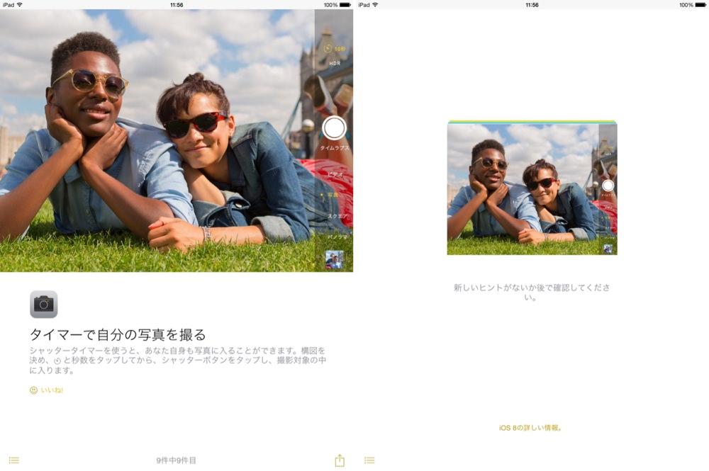 iOS8のヒントアプリの使い方5