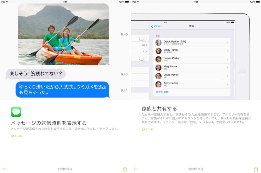 iOS8のヒントアプリの使い方4