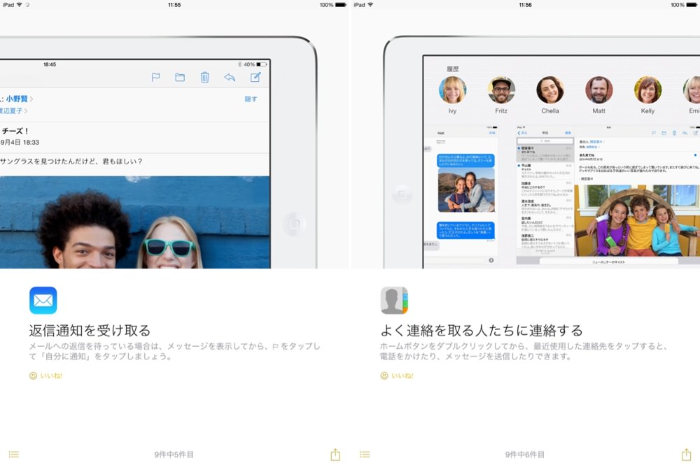 iOS8のヒントアプリの使い方3