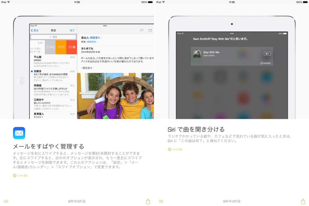 iOS8のヒントアプリの使い方2