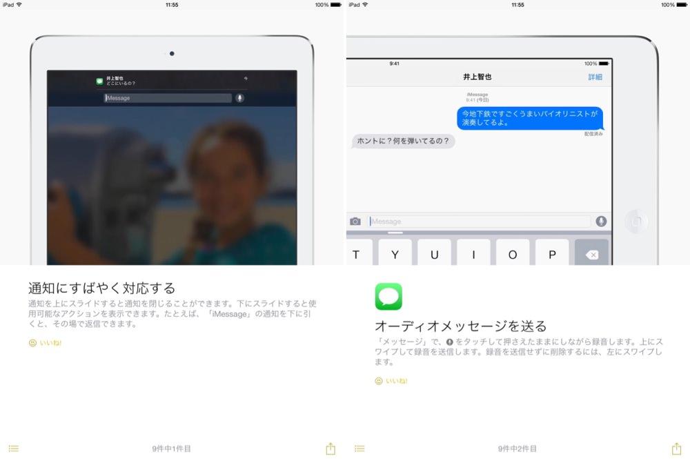 iOS8のヒントアプリの使い方1