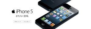 softbank_iPhone5
