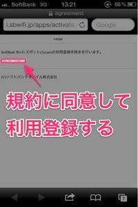 Softbankwifispot 1211081329