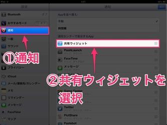 Twitter iOS6 1209200509