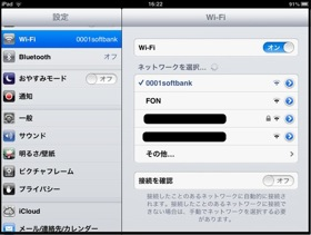 Wifi softbank 1211281841