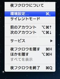 Yorufukurou1310201242